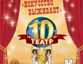 Феодосийский театр драмы и музкомедии празднует юбилей