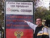 Феодосийцев призывают присоединиться к всероссийской акции «Сообщи, где торгуют смертью»