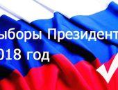 В Крыму официально стартовала подготовка к выборам президента России