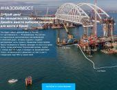 Дан старт голосованию за название моста в Крым