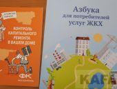 Для феодосийцев организовали «Школу грамотного потребителя» :фоторепортаж