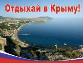 Крыму пообещали 67 миллиардов на развитие туризма