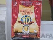 В Феодосии на сцене городского ДК отметили 10-летие бывшего театра «Саквояж» (видео):фоторепортаж