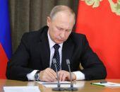 Путин подписал закон о налогообложении имущества физлиц в Крыму