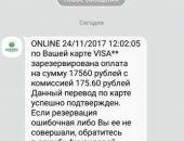 Мошенники атакуют крымчан от имени недоступного на полуострове Сбербанка