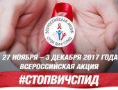 Открыт телефон «горячей линии» по вопросам профилактики ВИЧ