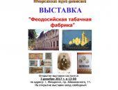 Откроется выставка «Феодосийская табачная фабрика»