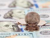 Минфин России закупит в декабре рекордный объем валюты