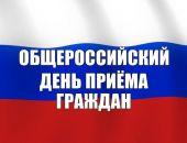 12 декабря 2017 года состоится общероссийский день приема граждан