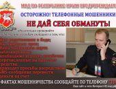 В столице Крыма полиция задержала телефонного мошенника