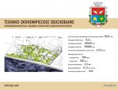 В Коктебеле 12 декабря презентуют и обсудят проект «Коктебель-Парка»