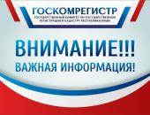 Крымчанам напомнили, как защитить свою недвижимость от мошенников при госрегистрации прав на неё