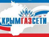 Крымчане могут пользоваться украинскими газовыми счётчиками до конца 2020 года