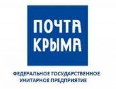 """""""Почта Крыма"""" с 1 января изменит тариф на приём платежей"""
