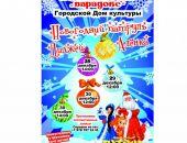 Феодосийский театр «Парадокс» приглашает на новогодний утренник