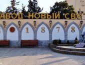 Крымский завод шампанских вин «Новый Свет» приватизирован на 1,5 млрд рублей