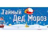 Около ста человек примут участие в акции «Тайный Дед Мороз»