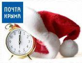 «Почта Крыма» обнародовала график работы своих отделений в новогодние праздники