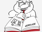 В Феодосии приняли форму договора управления МКД