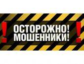 В полиции рассказали о самых распространённых способах мошенничества в Крыму