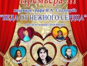 6 января в Доме культуры Феодосии водевиль