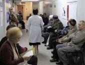 Пенсионерка пять часов прождала в очереди к врачу и умерла
