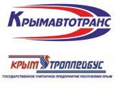 Власти Крыма объединят в одно предприятие «Крымавтотранс» и «Крымтроллейбус»