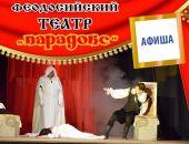Феодосийский театр «Парадокс» приглашает