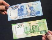 В Крыму работает «горячая линия» Роспотребнадзора по обращению купюр номиналом 200 и 2000 рублей