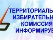 Территориальная избирательная комиссия города Феодосии информирует
