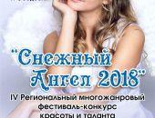 В Феодосии пройдет фестиваль талантов «Снежный Ангел»