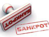 Более 20 жителей Республики Крым признаны в 2017 году банкротами