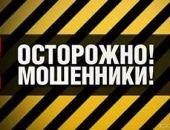 В Крыму под суд пойдут мошенники, грабившие пенсионеров