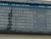 Симфереро, Севастеро: табло на ж.-д. вокзале в столице Крыма перешло на «испанский» (фото)