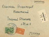 Письмо М.Волошина о людоедстве в Крыму выставят на торги за миллион рублей
