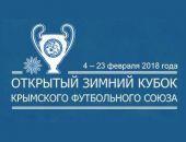Результаты очередных матчей Зимнего Кубка Крыма по футболу