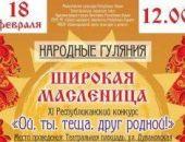 В Евпатории выберут лучшую тёщу и лучшего зятя Крыма