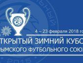 Действующий обладатель зимнего Кубка КФС начал с победы и в новом розыгрыше турнира