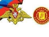 Военный комиссариат информирует