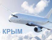 Глава Минтуризма РК призвал снизить цены на авиабилеты в Крым