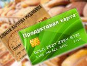 Продуктовые карточки в России введут в 2019 году