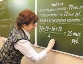Средняя зарплата учителей в Крыму по итогам 2017 года выросла выше 28 тыс. рублей