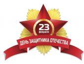 В Феодосии празднование Дня защитника Отечества завершится салютом (программа мероприятий)