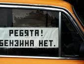 Россия на пороге бензинового коллапса из-за нового документа