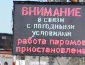Непогода может снова прервать работу Керченской паромной переправы