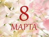 Пройдет встреча, посвященная 8 Марта
