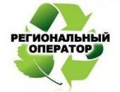 Власти Крыма готовы выбрать регионального оператора по обращению с ТКО