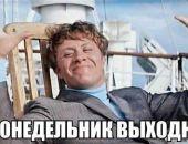 Крымчане будут отдыхать пять дней подряд – с 8-го по 12-е марта