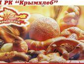 Директор «Крымхлеба» назвал истинную причину приватизации предприятия