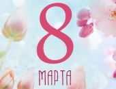 Опрос: Как вы празднуете 8 Марта?